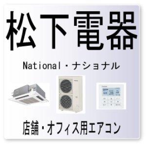 画像1: J6・松下電器 ナショナル 熱交サーミスタ異常 業務用エアコン修理