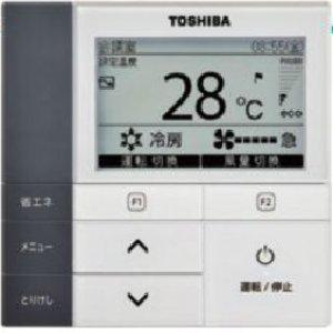 画像2: 大阪・兵庫・京都・滋賀・奈良・和歌山・業務用エアコン 東芝 4方向吹出し 同時ツイン ワイヤードリモコン 省工ネneo AURB28065M P280(10馬力) 冷房専用 三相200V