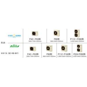 画像2: 大阪・兵庫・京都・滋賀・奈良・和歌山・業務用エアコン ダイキン てんうめビルトインHiタイプ ワイヤード ペアタイプ SZZB80CBT 80形(3馬力) ECOZEAS80シリーズ 三相200V