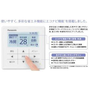 画像3: 大阪・兵庫・京都・滋賀・奈良・和歌山・業務用エアコン パナソニック 冷房専用エアコン てんかせ4方向 PA-P224U4CV P224形 (8HP) Cシリーズ 同時ダブルツイン 三相200V