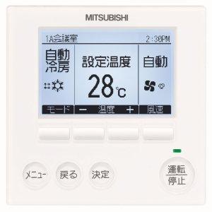 画像3: 大阪・兵庫・京都・滋賀・奈良・和歌山・業務用エアコン 三菱 冷房専用エアコン てんかせ4方向 シングルタイプ PL-CRP50SEEF 50形(2馬力) ワイヤード ムーブアイセンサーパネル 単相200V 冷房専用シリーズ