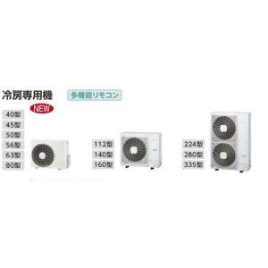 画像2: 大阪・兵庫・京都・滋賀・奈良・和歌山・業務用エアコン 日立 冷房専用エアコン てんつり シングル RPC-AP56EA3 56型(2.3馬力) 三相200V 「冷房専用機」