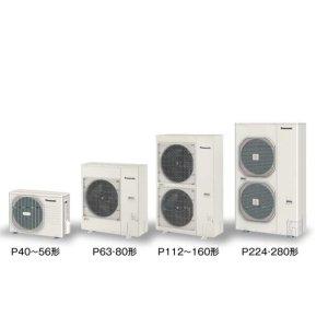 画像2: 大阪・兵庫・京都・滋賀・奈良・和歌山・業務用エアコン パナソニック 冷房専用エアコン てんかせ4方向 PA-P224U4CV P224形 (8HP) Cシリーズ 同時ダブルツイン 三相200V