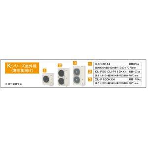 画像2: 大阪・兵庫・京都・滋賀・奈良・和歌山・業務用エアコン パナソニック 寒冷地向けエアコン かべかけ PA-P160K4KXD P160形 (6HP) Kシリーズ 同時ツイン 三相200V 寒冷地向けパッケージエアコン
