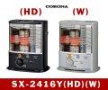 暖房 石油ストーブ SX-2416Y(HD)(W)コロナ 【関西】