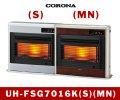 暖房 FF式 輻射+床暖型 UH-FSG7016K(S)(MN) コロナ 【関西】