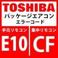 東芝 パッケージエアコン エラーコード:E10 / CF 「室内MCU間通信異常」 【室内機】