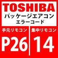 東芝 パッケージエアコン エラーコード:P26 / 14 「G-TR短絡保護異常」 【インバーター基板】