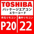 東芝 パッケージエアコン エラーコード:P20 / 22 「高圧保護動作」 【インバータ基板】