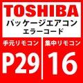 東芝 パッケージエアコン エラーコード:P29 / 16 「圧縮機位置検出回路系異常」 【インバーター基板】