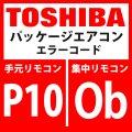 東芝 パッケージエアコン エラーコード:P10 / Ob 「室内溢水異常」 【室内機】