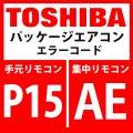東芝 パッケージエアコン エラーコード:P15/ AE 「ガスリーク検出(TD条件)」 【インバータ基板】