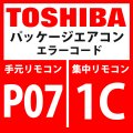東芝 パッケージエアコン エラーコード:P07 / 1C 「ヒートシンク過熱異常」 【インバータ基板・インターフェイス基板】