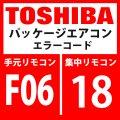 東芝 パッケージエアコン エラーコード:F06 / 1B 「TE1センサ異常」 【インターフェイス基板】