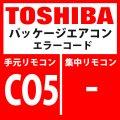 東芝 パッケージエアコン エラーコード:CO5 「TCC-LINK集中管理機器受信異常」 【TCC-LINK】