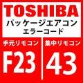 東芝 パッケージエアコン エラーコード:F23 / 43 「Psセンサ異常」 【インターフェイス基板】
