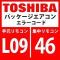 東芝 パッケージエアコン エラーコード:L09 / 46 「室内能力未設定」 【室内機】