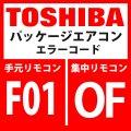 東芝 パッケージエアコン エラーコード:F01 / OF 「室内TCJセンサ異常」 【室内機】