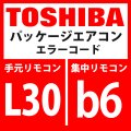 東芝 パッケージエアコン エラーコード:L30 / b6 「室内外部インターロック」 【室内機】