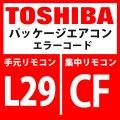 東芝 パッケージエアコン エラーコード:L29 / CF 「インバーター基板台数異常」 【インターフェイス基板】
