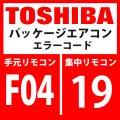 東芝 パッケージエアコン エラーコード:F04 / 19 「TD1センサ異常」 【インターフェイス基板】