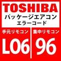 東芝 パッケージエアコン エラーコード:LO6 / 96 優先室内重複(優先室内以外に表示)」 【インターフェイス基板】