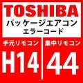 東芝 パッケージエアコン エラーコード:H14 / 44 「圧縮機2ケースサーモ作動」 【インターフェイス基板】