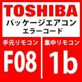 東芝 パッケージエアコン エラーコード:F08 / 1b 「TOセンサ異常」 【インターフェイス基板】
