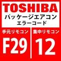 東芝 パッケージエアコン エラーコード:F29 / 12 「室内その他の異常」 【室内機】