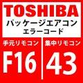 東芝 パッケージエアコン エラーコード:F16 / 43 「室外圧力センサ誤配線(Pd、Ps)」 【インターフェイス基板】