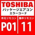 東芝 パッケージエアコン エラーコード:P01 / 11 「室内ファンモーター異常」 【室内機】