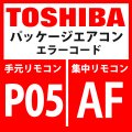 東芝 パッケージエアコン エラーコード:P05 / AF 「欠相検出・相順検出」 【インバーター基板】
