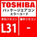 東芝 パッケージエアコン エラーコード:L31 「拡張I/C異常」 【インターフェイス基板】
