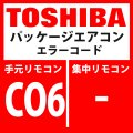 東芝 パッケージエアコン エラーコード:CO6 「TCC-LINK集中管理機器送信異常」 【TCC-LINK】