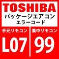 東芝 パッケージエアコン エラーコード:L07 / 99 「個別室内にグループ線あり」 【室内機】