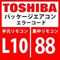 東芝 パッケージエアコン エラーコード:L10 / 88 「室外能力未設定」 【室外機】