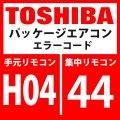 東芝 パッケージエアコン エラーコード:H04 / 44 「圧縮機1ケースサーモ作動」 【インターフェイス基板】