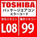 東芝 パッケージエアコン エラーコード:L08 / 99 「室内グループ・アドレス未設定」 【室内機】