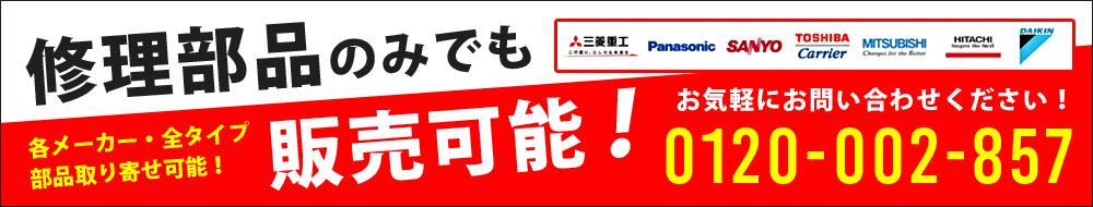 東海地方の業務用エアコン修理,リモコン,フィルター,エアコンパーツ販売,部品販売ならお任せ!